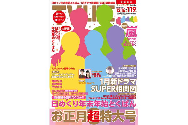 表紙は嵐!お正月超特大号!テレビライフ1号12月12日(火)発売