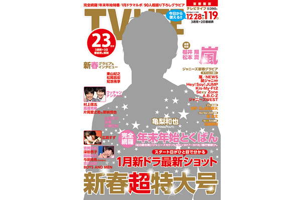 表紙は亀梨和也!新春超特大号!テレビライフ2号12月28日(木)発売