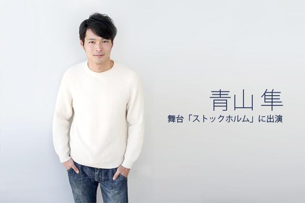青山隼インタビュー「サッカーで得た仲間たちは僕の財産」