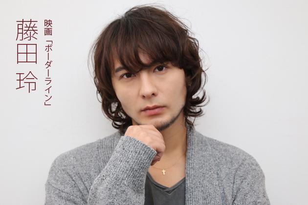 藤田玲インタビュー「自分自身について新たな発見もあって楽しかった」映画「ボーダーライン」