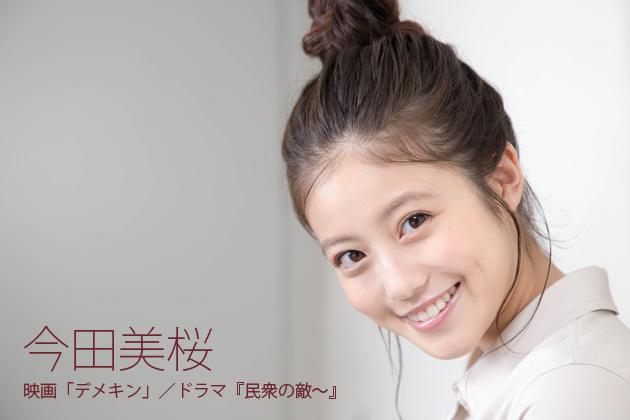 今田美桜インタビュー「現場のすべてが勉強になっています」 映画「デメキン」/ドラマ『民衆の敵~』