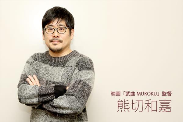 熊切和嘉監督インタビュー「今撮るべき映画なんじゃないかなと思った」映画「武曲 MUKOKU」