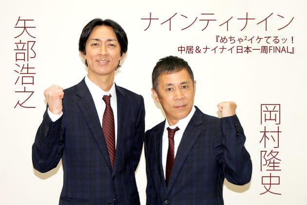 ナインティナイン「やり残したことはない」『めちゃ×2イケてるッ!中居&ナイナイ日本一周FINAL』