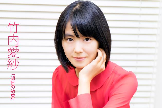 竹内愛紗インタビュー「おばあちゃんを説得するうち、決心が固まりました」『明日の約束』