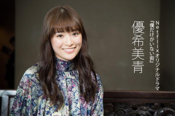優希美青インタビュー「素直に思ったことを言っちゃうところは似ているなって」Netflixオリジナルドラマ『僕だけがいない街』