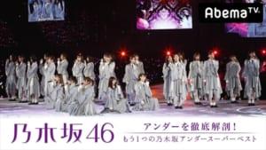 『乃木坂46アンダーを徹底解剖!「もう1つの乃木坂アンダースーパーベスト」』
