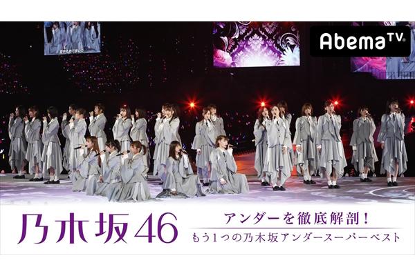 乃木坂46アンダーを徹底解剖!「もう1つの乃木坂アンダースーパーベスト」1・8放送