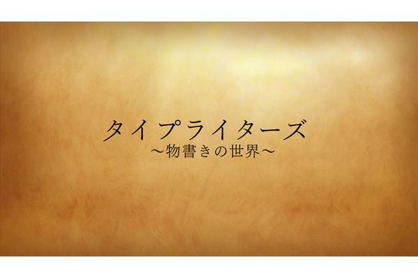 作家・加藤シゲアキの頭の中とは…『タイプライターズ』第7弾1・13放送