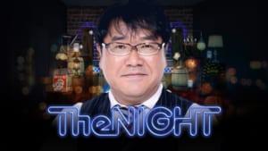 『カンニング竹山の土曜TheNIGHT』