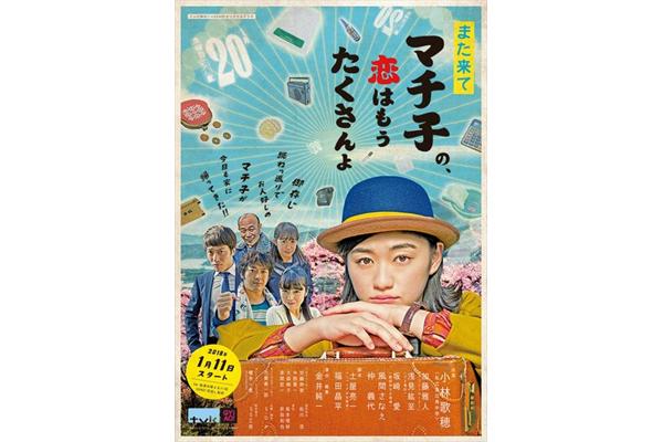 隠されたヒントも!?エビ中・小林歌穂主演ドラマ『また来てマチ子の、恋はもうたくさんよ』ポスタービジュアル解禁