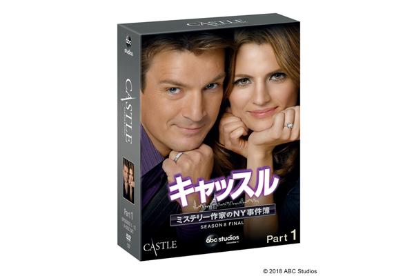 ついに最終章!『キャッスル/ミステリー作家のNY事件簿』シーズン8 DVD5・9発売