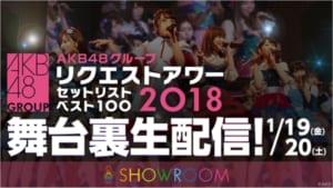 「AKB48グループ リクエストアワー セットリストベスト100 2018」