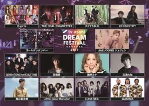 『テレビ朝日ドリームフェスティバル2017』