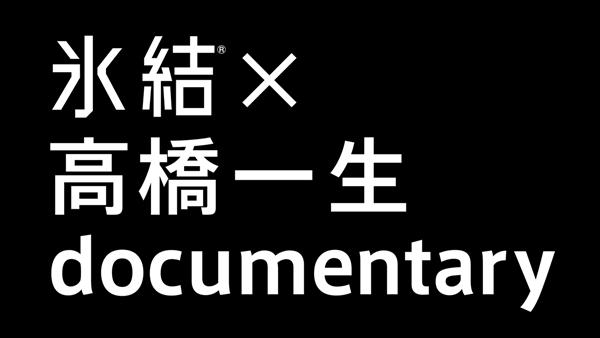 """<p>高橋一生がキレキレの""""ヲタ芸""""を披露!新CM&ウェブムービー公開中</p>"""
