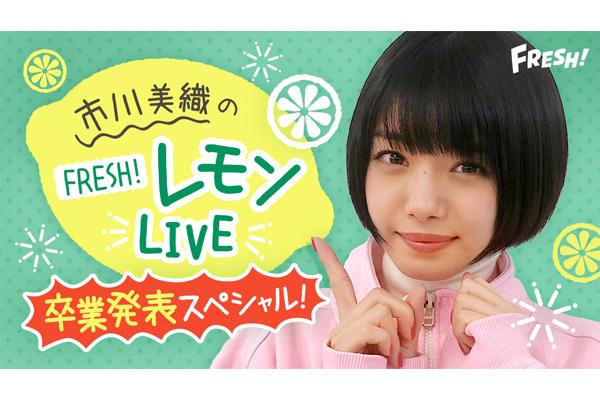 NMB48卒業の市川美織が今後を語る!FRESH!で1・28生放送