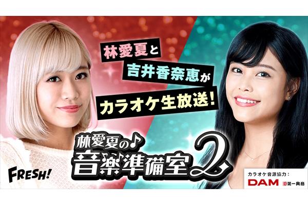 ベイビーレイズJAPAN・林愛夏&9nine・吉井香奈恵のカラオケをFRESH!で1・23生放送