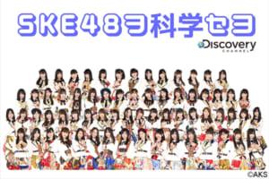 『SKE48ヲ科学セヨ』