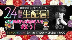 """『豪華芸能人のプライベート24時間生配信""""西野は新成人を救う""""』"""