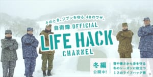 「自衛隊LIFEHACK CHANNEL【冬編】」
