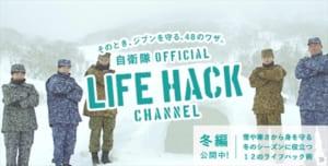 「自衛隊LIFEHACK CHANNEL【冬編】」