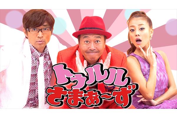さまぁ~ずが渋谷モディ大型ビジョンをジャック!『トゥルさま』爆笑ネタを上映