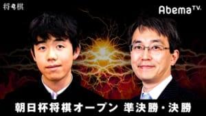 『第11回朝日杯将棋オープン戦』