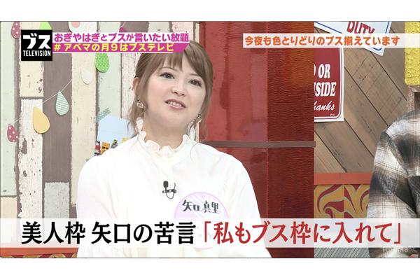 """矢口真里、自称""""ブス""""たちに拒否される「IMALUさんはいいけど…」『「ブス」テレビ』1・29放送"""