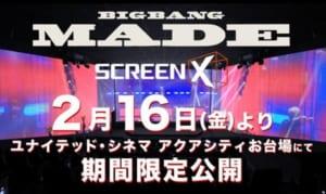 「BIGBANG MADE ScreenX」