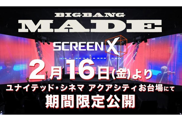 BIGBANGのドキュメンタリー映画「BIGBANG MADE」270°視界のScreenX版で上映決定