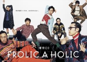 「東京03 FROLIC A HOLIC」