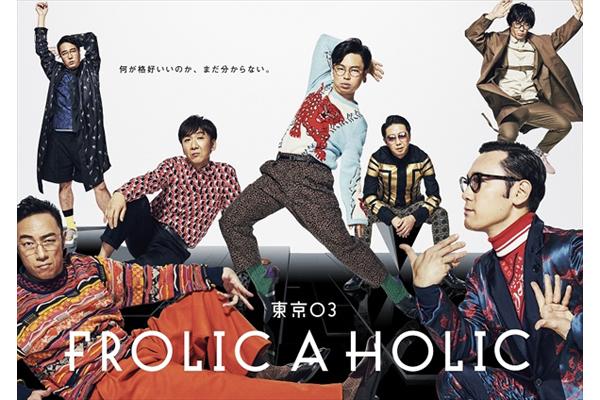 川栄李奈、玉井詩織、千葉雄大、飯豊まりえが東京03と悪ふざけ!?「FROLIC A HOLIC」第2弾ゲスト発表