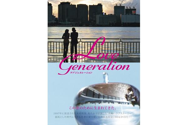 木村拓哉×松たか子「ラブ ジェネレーション」初BD化!BD&DVD 3・16発売