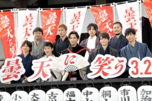 """映画『曇天に笑う』プレミアイベント""""曇天祭り"""""""