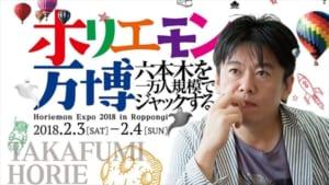 『堀江貴文SHOWROOM39時間密着放送』