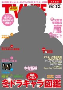 テレビライフ3号(表紙:木村拓哉)