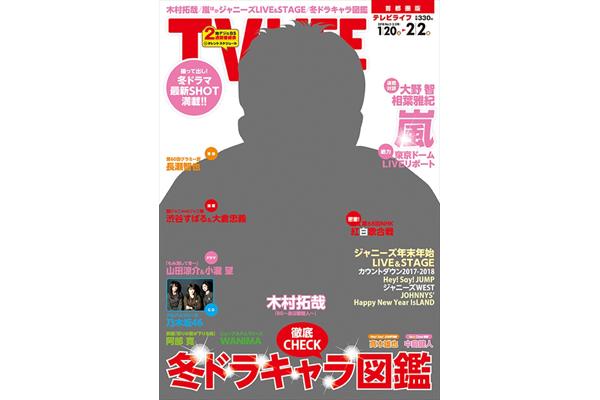 表紙は木村拓哉!冬ドラキャラ図鑑 テレビライフ3号1月17日(水)発売