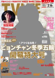 テレビライフ4号(表紙:中居正広)1月31日(水)発売