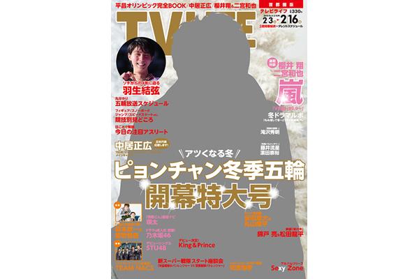 表紙は中居正広!ピョンチャン冬季五輪開幕特大号 テレビライフ4号1月31日(水)発売