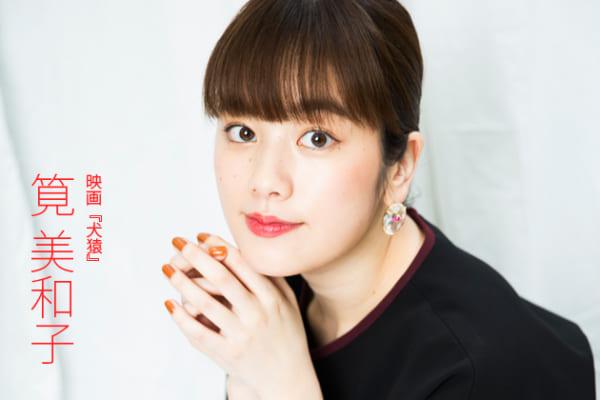 筧美和子インタビュー「私の気持ちを見抜かれているようでした」映画『犬猿』