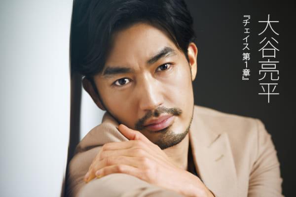 大谷亮平インタビュー「1シーンも見逃さないでほしい」『チェイス 第1章』