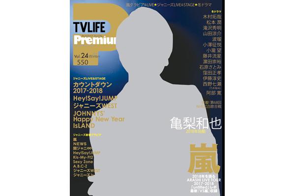 表紙は亀梨和也!TVLIFE Premium Vol.24/1月15日(月)発売