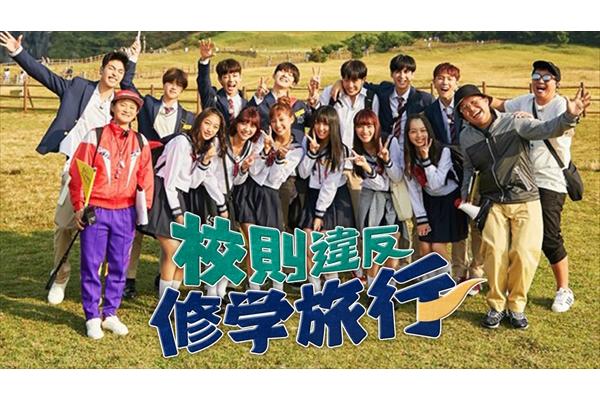 韓国の人気バラエティ『iKONの校則違反修学旅行』AbemaTVで日本初独占放送