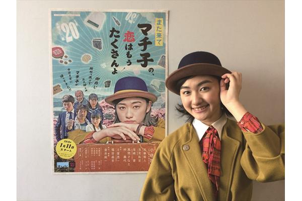 エビ中・小林歌穂のサイン入りポスターが当たる!『また来てマチ子』特別映像が配信中
