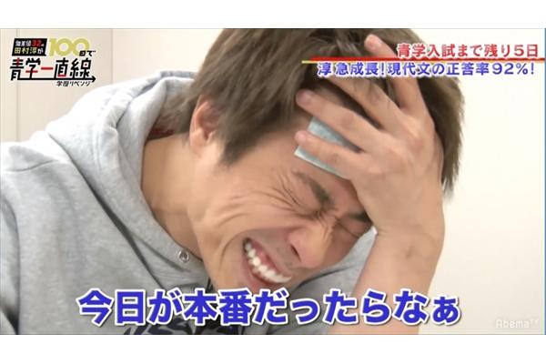 ロンブー田村淳、青学合格が見えた!模試で好成績に「鳥肌立った!」