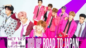 『NCT 127 Road to Japan』