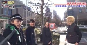 『偏差値32の田村淳が100日で青学一直線~学歴リベンジ~』