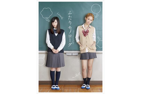 福原遥&柳美稀W主演『ふたりモノローグ』BD&DVD 5・30発売