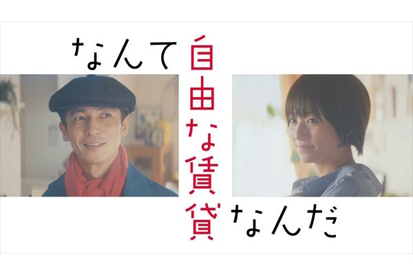 玉木宏&木村文乃が新CMで兄妹役に!
