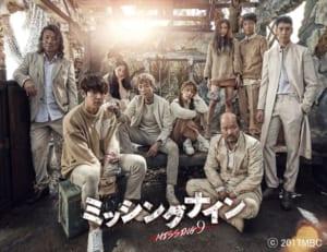 韓国ドラマ『ミッシングナイン』