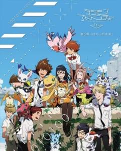 『デジモンアドベンチャー tri. 第6章「ぼくらの未来」』一般販売版Blu-ray&DVDジャケットイラスト